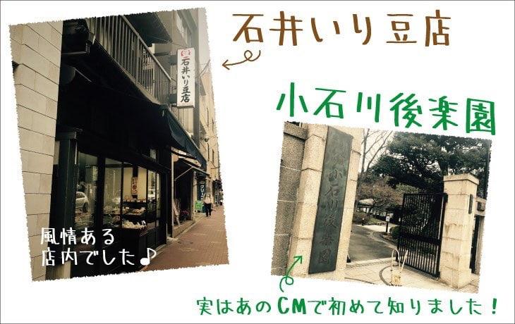 irimame_kourakuen.jpg