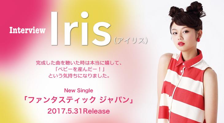 Iris(アイリス)3rdシングル『ファンタスティック ジャパン』インタビュー