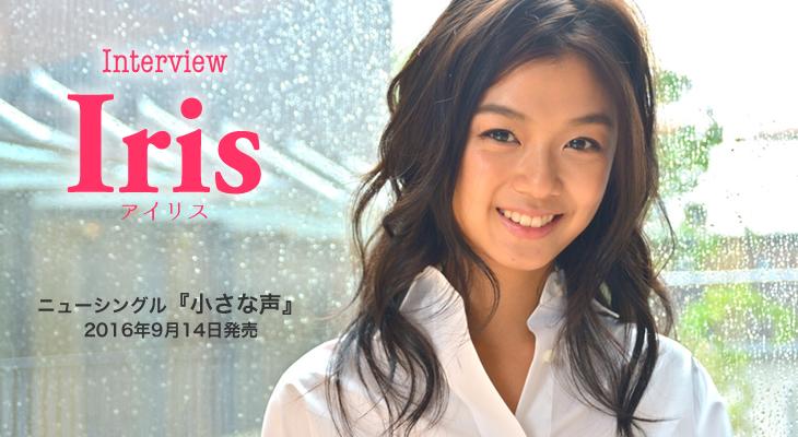 Iris(アイリス)2ndシングル『小さな声』インタビュー