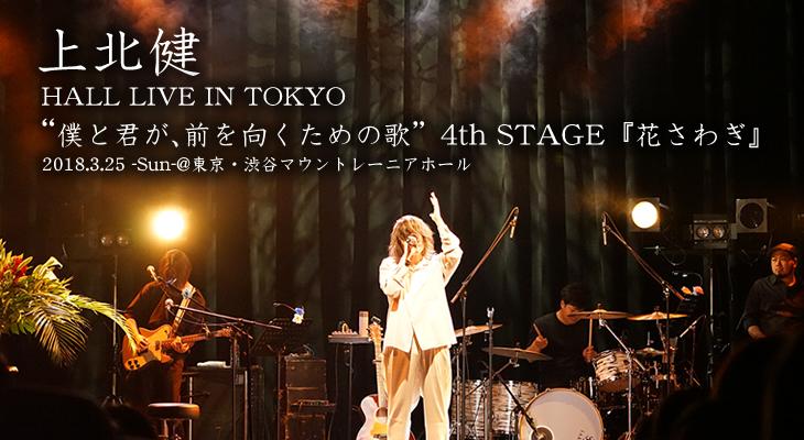 """上北健 HALL LIVE IN TOKYO """"僕と君が、前を向くための歌"""" 4th STAGE『花さわぎ』ライブレポート"""