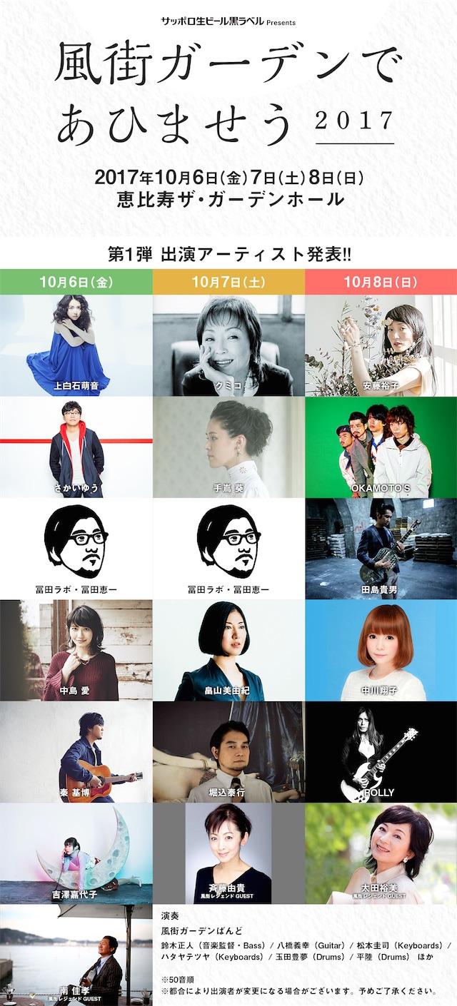 秦 基博、さかいゆう、クミコら、松本隆をリスペクトする第1弾アーティストが発表!「風街ガーデンであひませう 2017」開催決定!