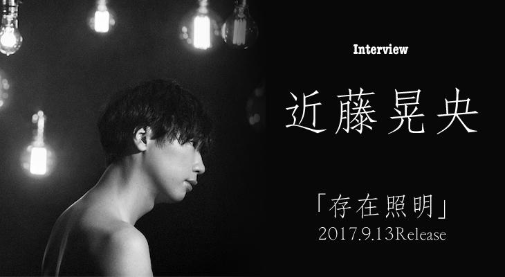 近藤晃央、ニューシングル『存在照明』インタビュー