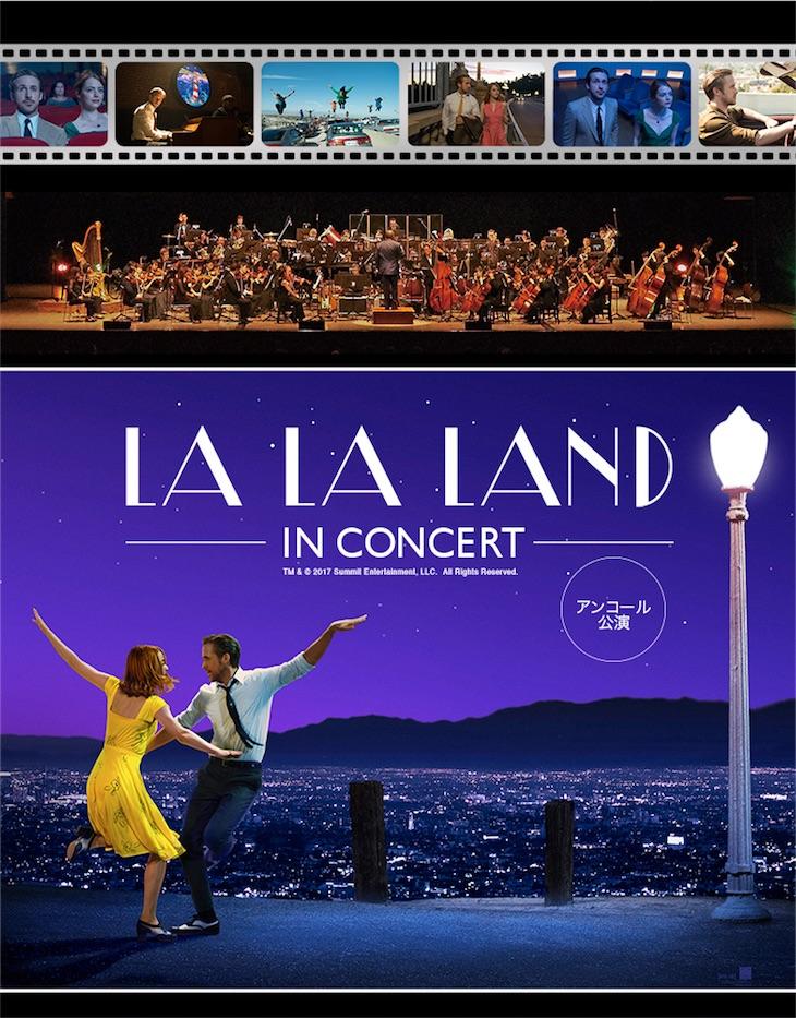 ラ・ラ・ランドがオーケストラ&ジャズバンドの生演奏で日本に凱旋!