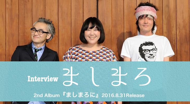 ましまろ、2ndアルバム『ましまろに』インタビュー