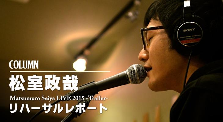 【松室政哉 密着レポート!】Matsumuro Seiya LIVE 2015 -Trailer-リハーサル編