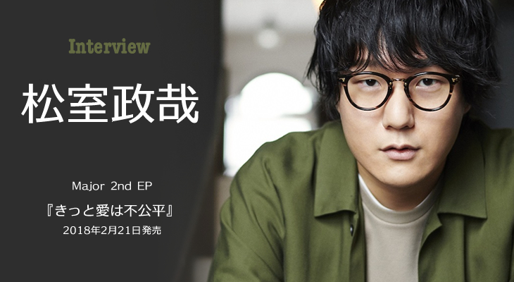 松室政哉、2nd EP「きっと愛は不公平」インタビュー
