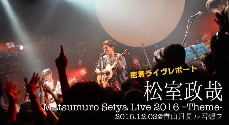 松室政哉『Matsumuro Seiya Live 2016 -Theme- 青山月見ル君想フ』密着レポート!