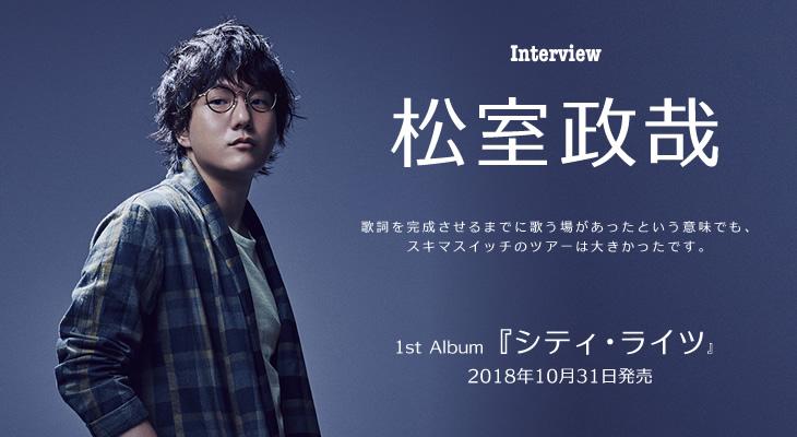 松室政哉、1st Album「シティ・ライツ」インタビュー