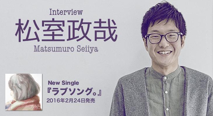 松室政哉『ラブソング。』インタビュー