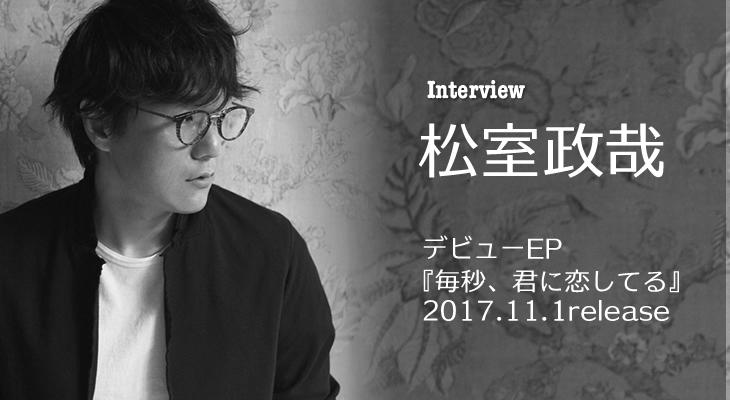 松室政哉『毎秒、君に恋してる』インタビュー Part.1