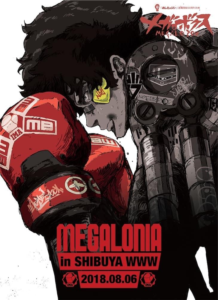 TVアニメ「メガロボクス」の音楽を手掛けるLEO IMAI、NakamuraEmi、mabanuaがSHIBUYA WWWに集結!
