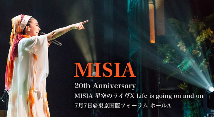 MISIA 星空のライヴX Life is going on and on 7月7日 東京国際フォーラム ホールA ライヴレポート