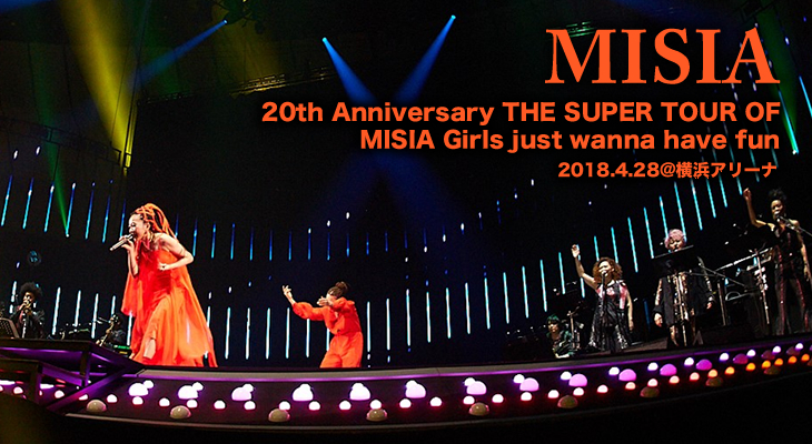 MISIA「20th Anniversary THE SUPER TOUR OF MISIA Girls just wanna have fun」2018.4.28 横浜アリーナ ライヴレポート