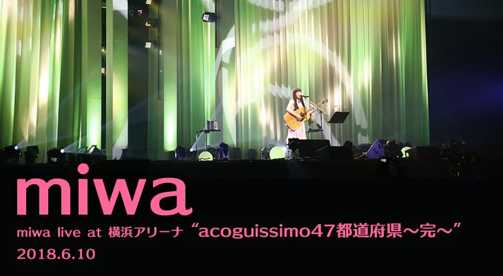 """【ライヴレポート】miwa live at 横浜アリーナ """"acoguissimo 47都道府県~完~"""""""