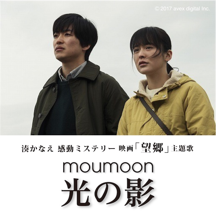 moumoon_J20170811.jpg