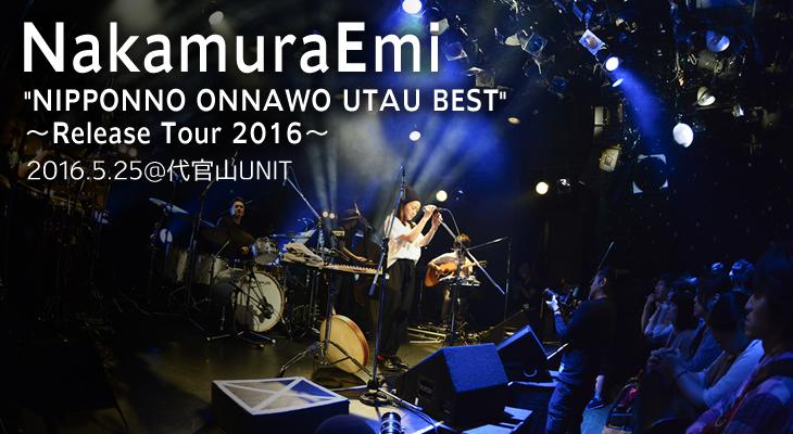 "NakamuraEmi ""NIPPONNO ONNAWO UTAU BEST""~Release Tour 2016~ ライブレポート"