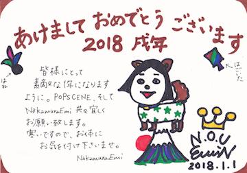nakamuraemi20180101.jpg