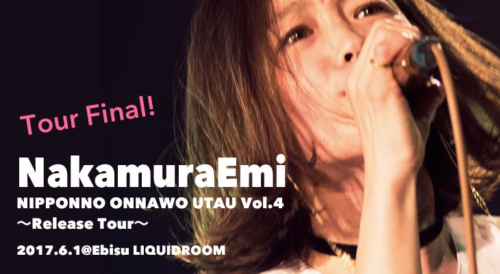 NakamuraEmi【NIPPONNO ONNAWO UTAU Vol.4〜Release Tour〜】2017.6.1 東京LIQUIDROOMライヴ・レポート