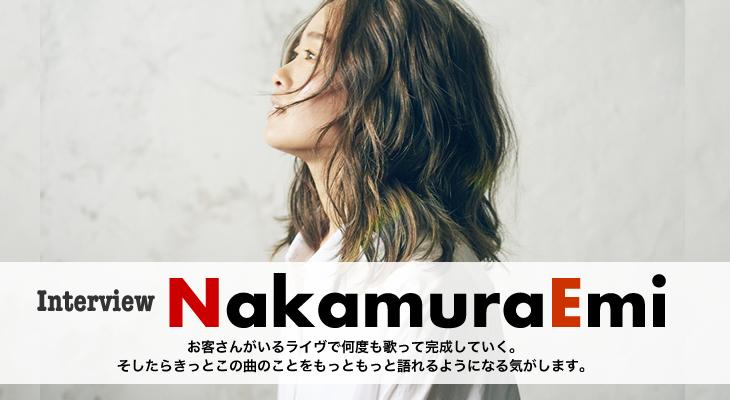 NakamuraEmi『Don't』(5月24日リリース)インタビュー