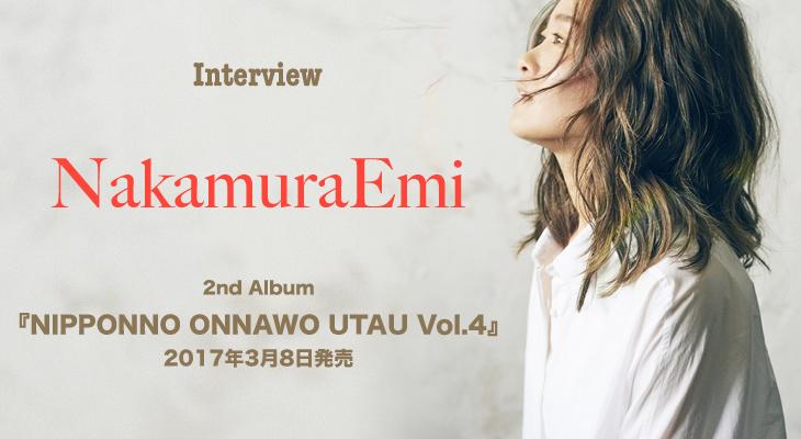 NakamuraEmi、3月8日リリース『NIPPONNO ONNAWO UTAU Vol.4』インタビュー