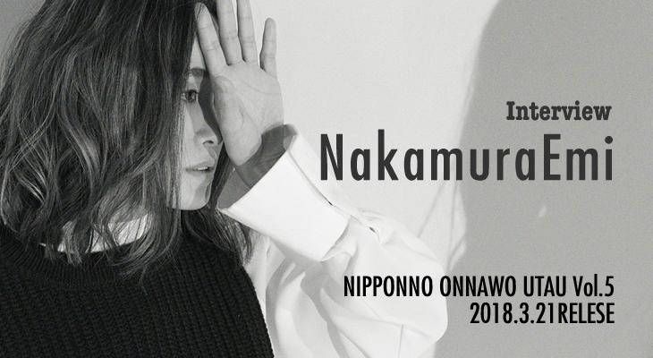 NakamuraEmi『NIPPONNO ONNAWO UTAU Vol.5』インタビュー