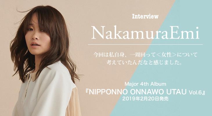 NakamuraEmi『NIPPONNO ONNAWO UTAU Vol.6』インタビュー