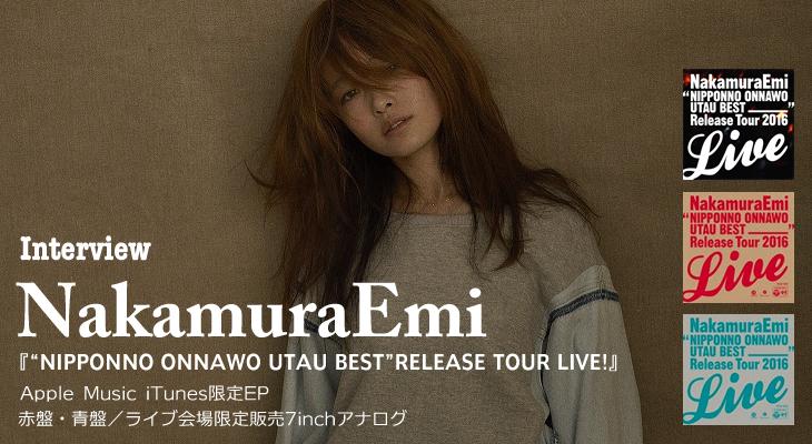 NakamuraEmi『NIPPONNO ONNAWO UTAU BEST RELEASE TOUR LIVE!』インタビュー