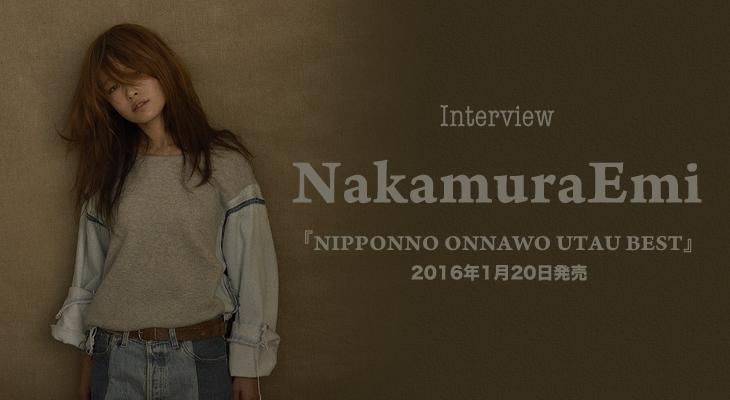 NakamuraEmi『NIPPONNO ONNAWO UTAU BEST』インタビュー