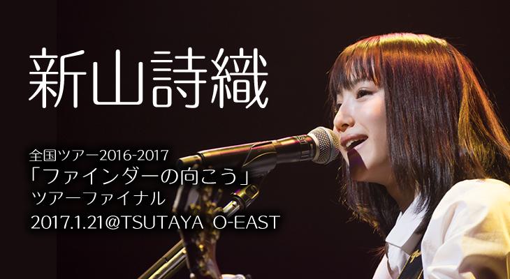 新山詩織 全国ツアー2016-2017「ファインダーの向こう」ツアーファイナル