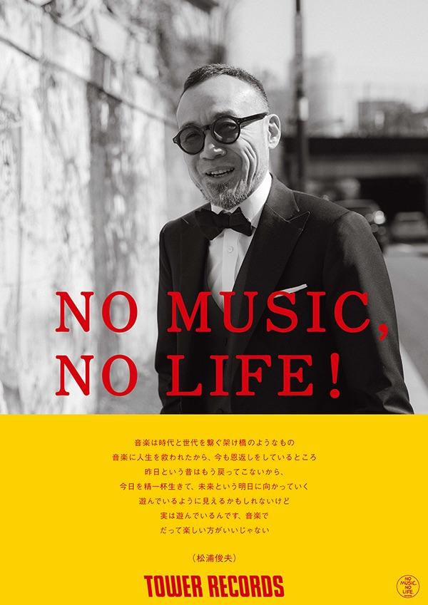 タワーレコード「NO MUSIC, NO LIFE.」ポスター意見広告シリーズに松浦俊夫が初登場!