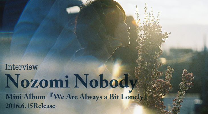 Nozomi Nobody『We Are Always a Bit Lonely』インタビュー