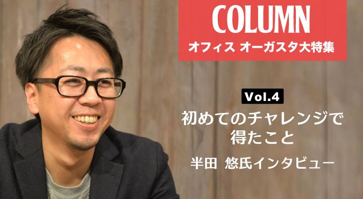 【コラム】オフィス オーガスタ特集 Vol.4 前編