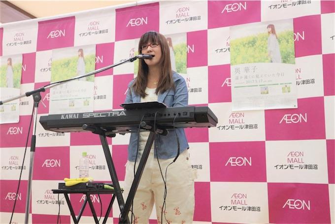 奥華子、津田沼での発売記念フリーライブで『遥か遠くに』を披露し会場を涙で包み込む!