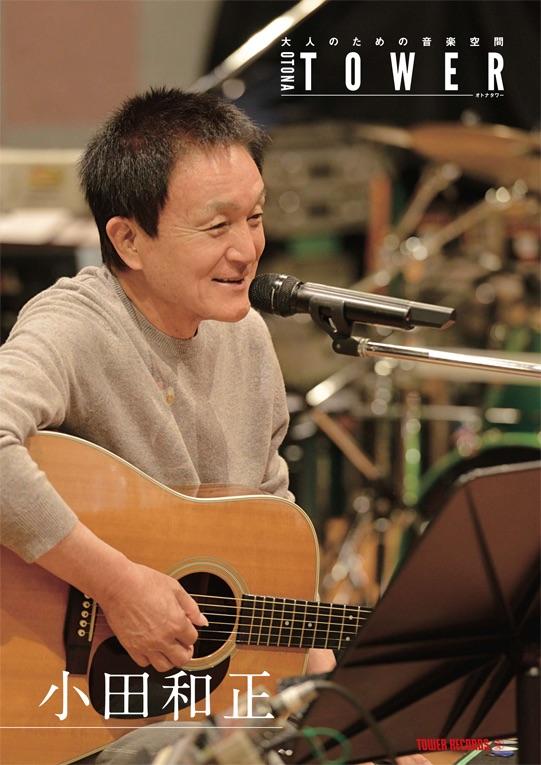 4月度は小田和正!タワレコが大人世代に向けた店頭企画「オトナタワー」