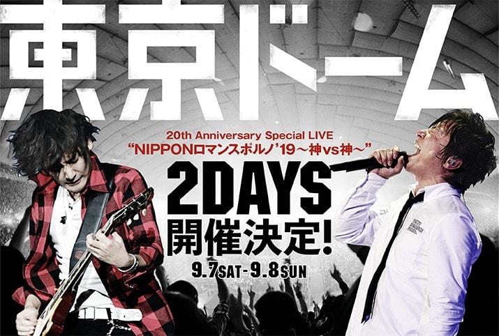 ポルノグラフィティ、20周年の集大成として東京ドーム2DAYS開催決定!