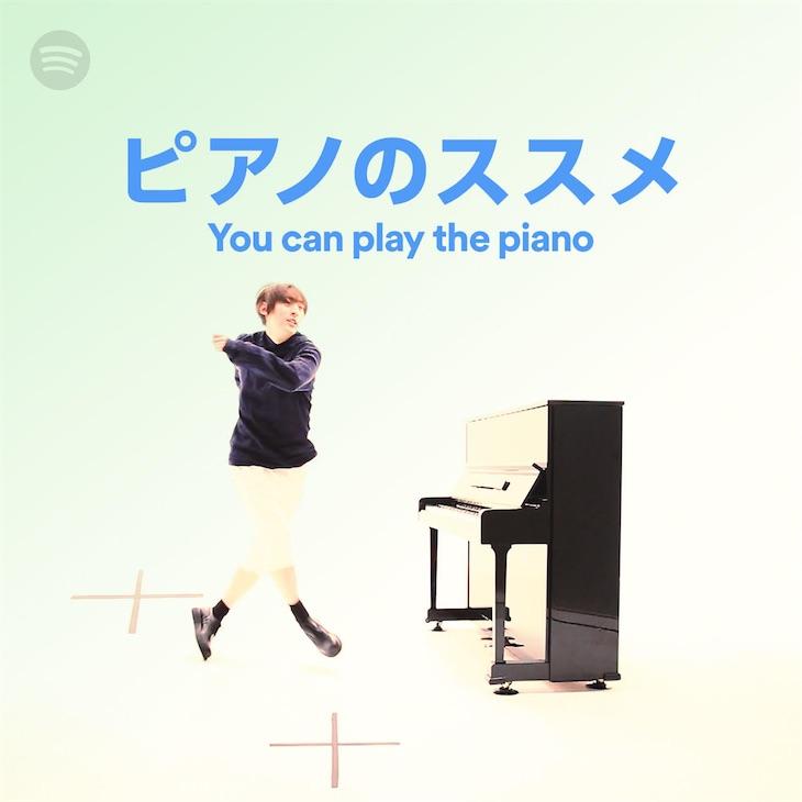 """ビッケブランカ、未配信音源6曲を含む""""ピアノ""""をテーマにしたSpotify限定プレイリスト本日公開!"""