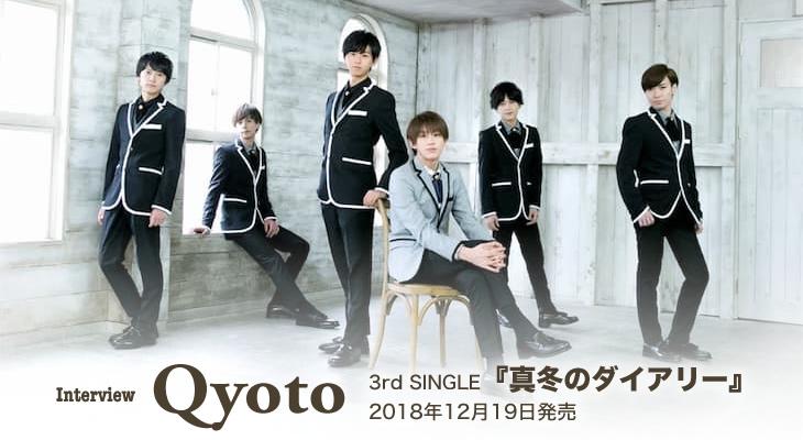 Qyoto 中園勇樹、3rdシングル『真冬のダイアリー』インタビュー