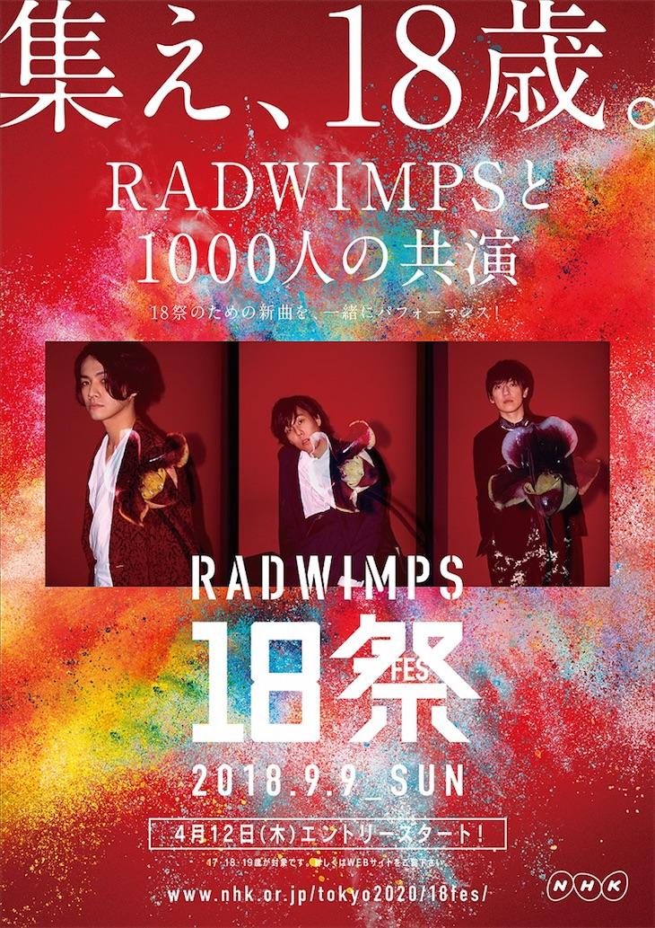 RADWIMPSの画像 p1_21
