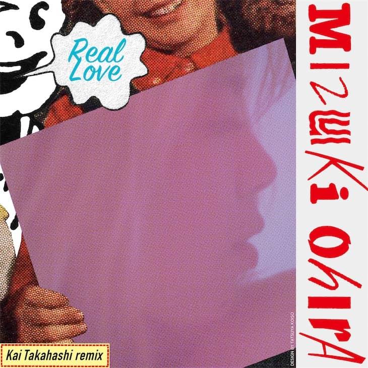 大比良瑞希、Kai Takahashi(Lucky Tapes)による「Real Love」のRemix音源を本日リリース!