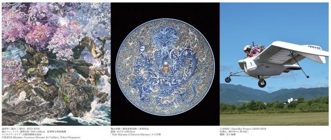 池田学、葉山有樹、八谷和彦の三人展を佐賀県立美術館で開催!
