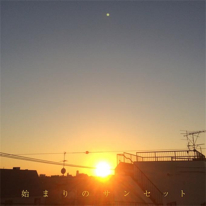 斉藤和義、オリジナルアルバムリリース決定!「始まりのサンセット」が配信スタート!