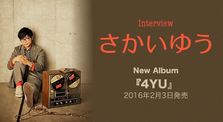 さかいゆう『4YU』インタビュー