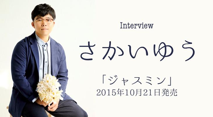 さかいゆう『ジャスミン』インタビュー