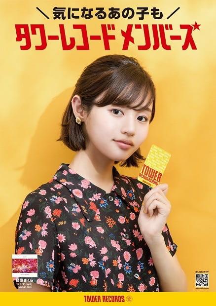 藤原さくら、タワーレコードメンバーズ撮り下ろしポスター企画シリーズ第2弾に登場!