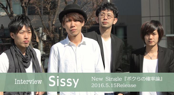Sissy『ボクらの確率論』インタビュー