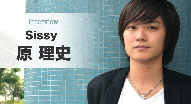 Sissy 原 理史『Live goes on』インタビュー