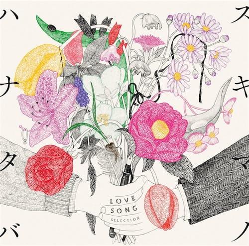 スキマノハナタバ ~Love Song Selection~