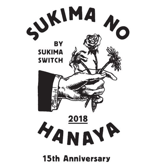 スキマスイッチ『スキマの花屋カフェ』東京・名古屋・大阪・福岡4都市にて期間限定オープン!