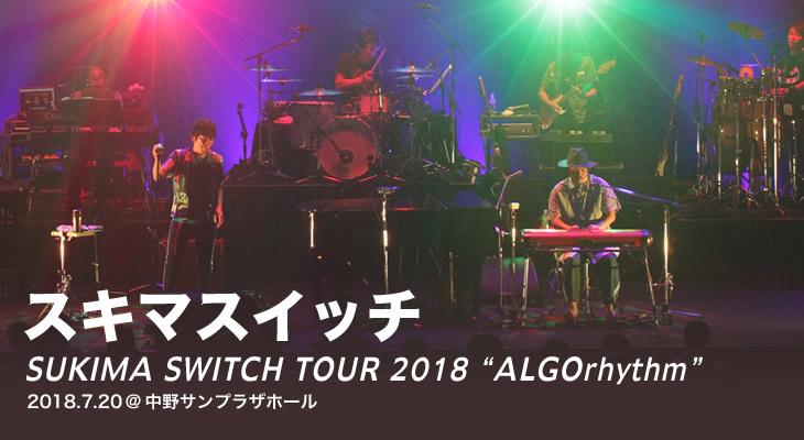"""SUKIMASWITCH TOUR 2018 """"ALGOrhythm"""" 2018.7.20 中野サンプラザホール ライヴレポート"""