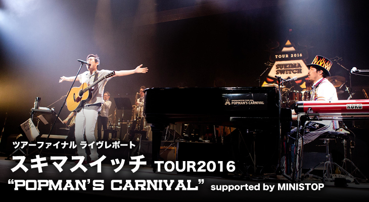 "スキマスイッチ TOUR2016 ""POPMAN'S CARNIVAL"" supported by MINISTOP ライヴレポート"